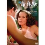 続・青い体験 ラウラ・アントネッリ DVD