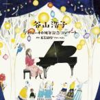デビュー40周年記念コンサート at 東京国際フォーラム 谷山浩子 CD