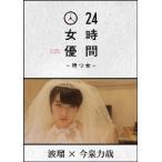 24時間女優-待つ女-波瑠×今泉力哉 波瑠 DVD