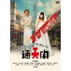 泣いたらアカンで通天閣 / 木南晴夏 (DVD)