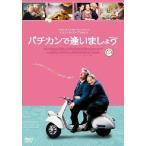 バチカンで逢いましょう マリアンネ・ゼーゲブレヒト DVD