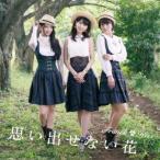 思い出せない花(TYPE-C)(DVD付) / フレンチ・キス (C