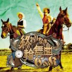 終わりなき輪舞曲(DVD付) / C&K (CD)