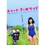 スイートプールサイド 須賀健太 DVD