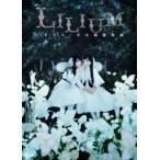 演劇女子部 ミュージカル「LILIUM-リリウム 少女純潔