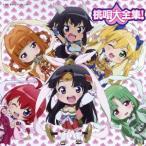 TVアニメーション モモキュンソード ボーカルアルバム 桃唄大全集! /  (CD)