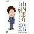 山内惠介 シングルDVDコレクション2001-2014 / 山内惠介 (DVD)
