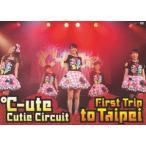 ℃-ute Cutie Circuit〜First Trip to Taipei〜 ℃-ute DVD