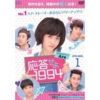 応答せよ1994 DVD-BOX1 Ara DVD