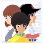 決定盤!!「タッチ」完全版 ベスト /  (CD)
