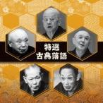 決定盤!!「特選 古典落語」ベスト オムニバス CD
