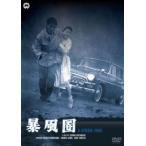 暴風圏 叶順子 DVD