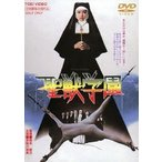 聖獣学園 多岐川裕美 DVD