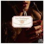 Les Vendanges〜JAZZ〜Selected by akiko & Mixed by DJ KGO aka Tanaka Keigo JAZZ 30 songs オムニバス CD