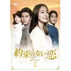 約束のない恋 DVD-BOX1 ユン・ジョンヒ DVD