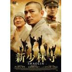 新少林寺/SHAOLIN アンディ・ラウ DVD