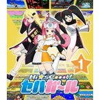 Hi☆sCoool!セハガール Vol.1 Blu-ray