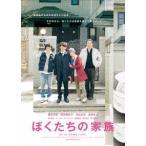 ぼくたちの家族 特別版 妻夫木聡 DVD