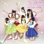 ビバ!乙女の大冒険っ!! 乙女新党 CD-Single