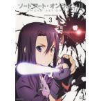 ソードアート・オンラインII 3(通常版) / ソードアート・オンライン (DVD)