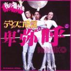 ディスコ歌謡 夜の番外地〜卑弥呼〜 オムニバス CD