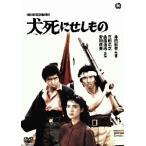 犬死にせしもの 真田広之 DVD