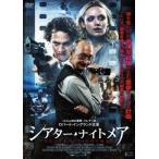 シアター・ナイトメア ロバート・イングランド DVD