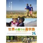 世界の果ての通学路 DVD