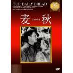 麦秋(むぎのあき) / カレン・モーリィ (DVD)