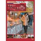 米倉涼子 フランス美食の旅〜ワインと料理 マリアージュの奇跡〜 米倉涼子 DVD