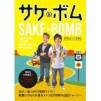 サケボム 濱田岳 DVD