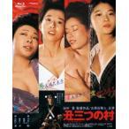 丑三つの村 古尾谷雅人 Blu-ray