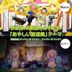 ぎんなん楽団カルテット(初回限定盤) 高橋克実とチャラン・ポ・ランタン 他 CD-Single