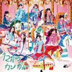 12月のカンガルー(Type-A)(初回生産限定盤)(DVD付) / SKE48 (CD)