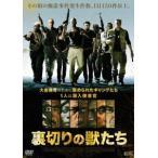 裏切りの獣たち スドゥモ・ムチャーリ DVD