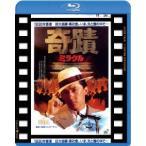 奇蹟 ミラクル 日本劇場公開版 ジャッキー・チェン Blu-ray