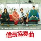 信長協奏曲 オリジナル・サウンドトラック Produced by ☆Taku T.. / TVサントラ (CD)画像