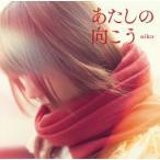 あたしの向こう aiko CD-Single