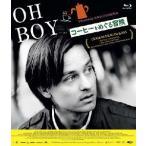 コーヒーをめぐる冒険 トム・シリング Blu-ray