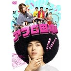 アフロ田中 松田翔太/佐々木希 DVD