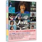 30th anniversary 菊池桃子 in トップテン-日本テレビ秘蔵映像集- 菊池桃子 DVD