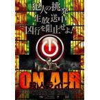 ON AIR〜殺人ライブ〜 マルクス・クヌーフケン DVD