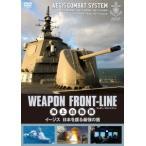 ウェポン・フロントライン 海上自衛隊 イージス 日本を護る最強の盾 DVD