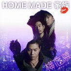 横恋慕 / HOME MADE 家族 (CD)