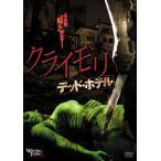 クライモリ デッド・ホテル アンソニー・イロット DVD