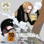 ワンピース ニッポン縦断!47クルーズCD in 群馬 泡MISSION 進藤尚美(カリファ) CD-Single