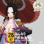 ワンピース ニッポン縦断!47クルーズCD in 京都 はんなり Fall in Love 三石琴乃(ボア・ハンコック) CD-Single