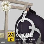 ワンピース ニッポン縦断!47クルーズCD in 三重 くまの鼓動 堀秀行(バーソロミュー・くま) CD-Single