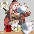 ワンピース ニッポン縦断!47クルーズCD in 福岡 WEDDING VOWS 久川綾(ローラ) CD-Single