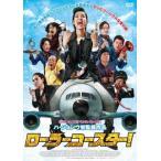 ローラーコースター! チョン・ギョンホ DVD